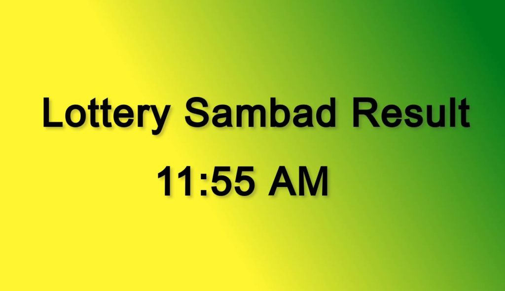 Lottery Sambad Result 11.55 AM - Sambad Today Morning Result